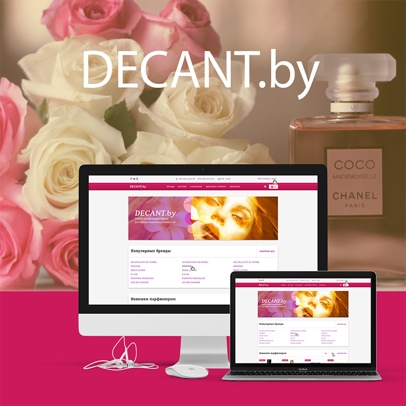 decant.by